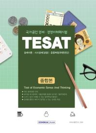TESAT 종합본(2019)