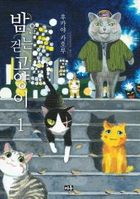 밤을 걷는 고양이. 1