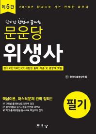 위생사 필기(2018)(문운당)(5판)