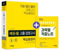 고졸 검정고시 핵심총정리(2019)(에듀윌)