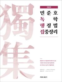 민준호 독학 행정법 집중정리(2019)