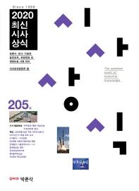 최신시사상식 205집(2020)