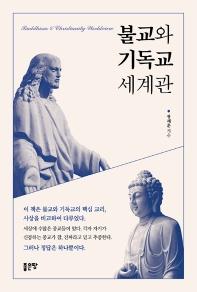 불교와 기독교 세계관