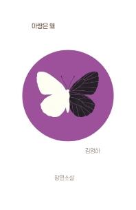 아랑은 왜 (개정판) / 김영하
