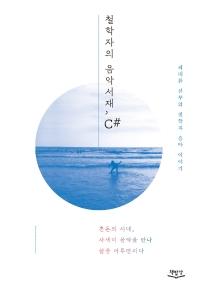 철학자의 음악서재, C#