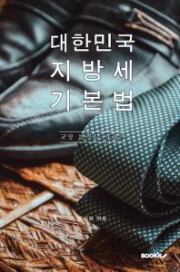 대한민국 지방세기본법 : 교양 법령집 시리즈