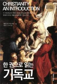 한 권으로 읽는 기독교