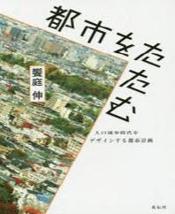 都市をたたむ 人口減少時代をデザインする都市計畵