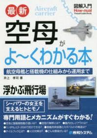 最新空母がよ~くわかる本 航空母艦と搭載機の仕組みから運用まで