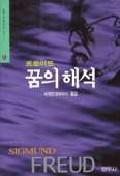 꿈의 해석(상)(범우사상신서 47-1)(2판)