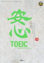 안심 TOEIC R/C