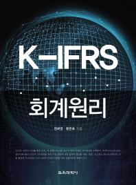 K-IFRS 회계원리(양장본 HardCover)