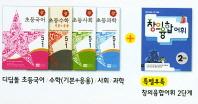 초등 국수사과 5-1 세트(2016)(디딤돌)(전5권)