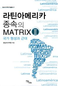 라틴아메리카 종속의 Matrix. 2: 국가 형성과 근대(중남미지역원 학술총서 9)
