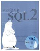 SQL 2(초보자를 위한)