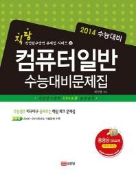 컴퓨터일반 수능대비문제집(2014)(개정판 5판)(직업탐구영역 문제집 시리즈 4)