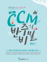 CCM 반주의 비밀: 멜로디 편(조희순의)