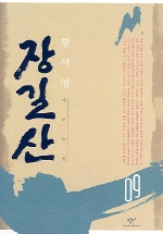 장길산 9 (신판)