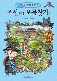 조선 시대 보물찾기. 4(한국사 탐험 만화 역사상식 15)