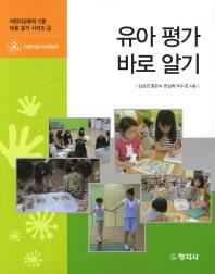 유아 평가 바로 알기(어린이교육의 기본 바로 알기 시리즈 3)