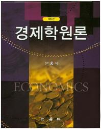 경제학원론(5판)(양장본 HardCover)