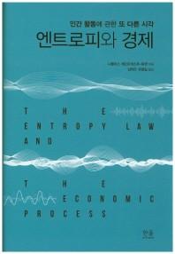 엔트로피와 경제(한울아카데미 1962)(양장본 HardCover)