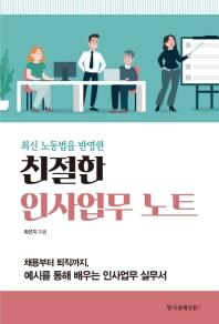 친절한 인사업무 노트(최신 노동법을 반영한)