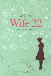 와이프 22