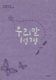 우리말성경(펄보라)(특미니)(단본색인)(개정판 4판)