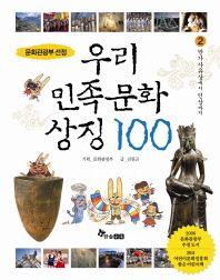 우리 민족문화 상징 100. 2