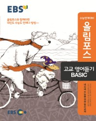 고교 영어듣기 Basic(2017)(EBS 올림포스)