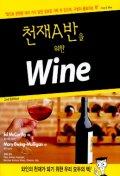 천재A반을 위한 WINE(2판)