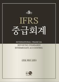 IFRS 중급회계(9판)(9판)