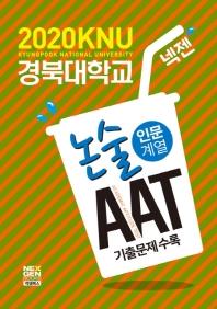 경북대학교 논술 AAT 인문계열(2020)(넥젠)
