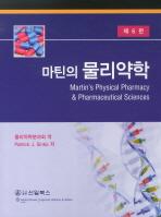 마틴의 물리약학(6판)