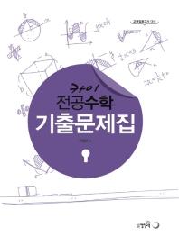 전공수학 기출문제집(카이)