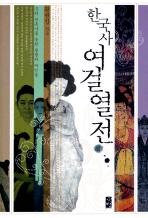 한국사 여걸열전