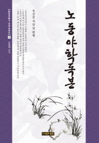 노동야학독본(한국개화기 국어교과서 6)(양장본 HardCover)