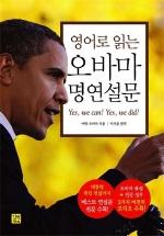 오바마 명연설문(영어로 읽는)(MP3CD1장포함)