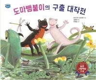 도마뱀붙이의 구출 대작전(옹달샘 생태과학동화)(양장본 HardCover)