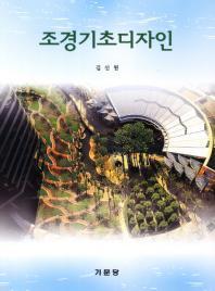 조경기초디자인