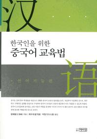 중국어 교육법(한국인을 위한)