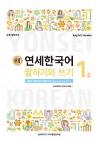 연세한국어 말하기와 쓰기. 1-2(English Version)(새)