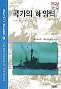 국가의 해양력(밀리터리 클래식 9)