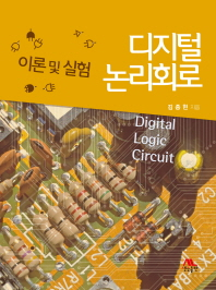 디지털 논리회로: 이론 및 실험