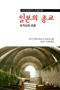일본의 종교: 토착교회 운동(종교시민문화연구소 학술총서 3)(양장본 HardCover)
