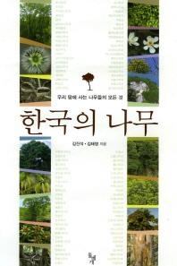 한국의 나무(양장본 HardCover)