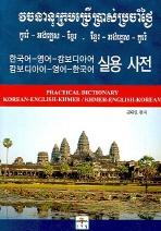 한국어-영어-캄보디아어·캄보디아어-영어-한국어 실용 사전