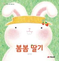 봄봄 딸기(사계절 소풍 그림책 봄)(양장본 HardCover)
