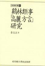 계림유사 고려방언 연구(수선신서1) 재판(1991년)